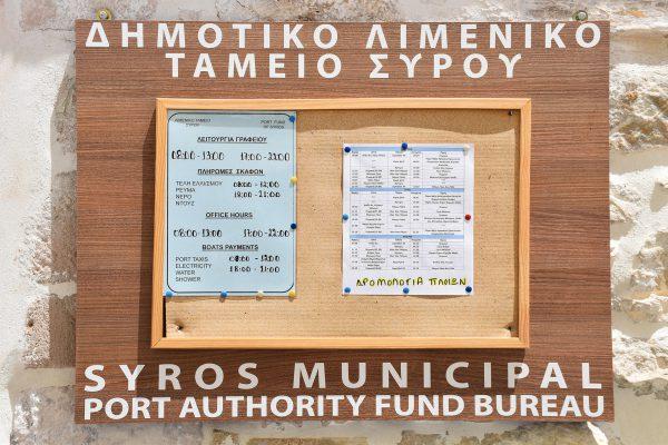 Δημοτικό Λιμενικό Ταμείο Σύρου