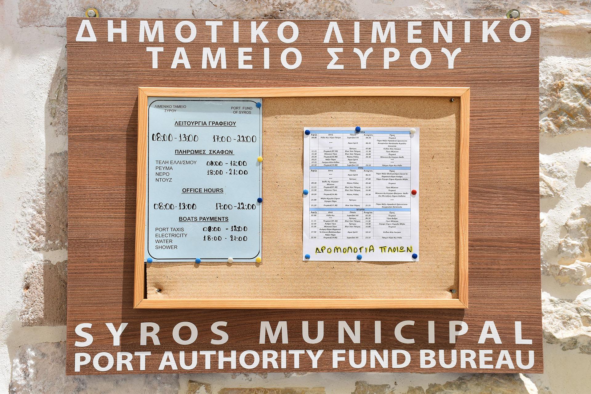 52ce8b222f Κανονισμοί-Τιμολόγια - Δημοτικό Λιμενικό Ταμείο Σύρου